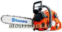 Husqvarna-555 фото