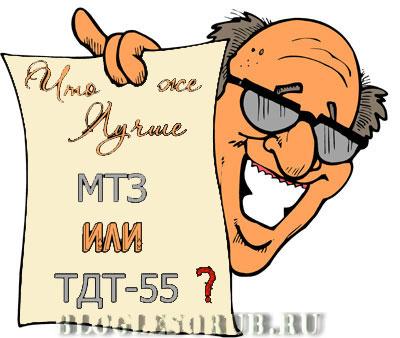 ТДТ-55-или-МТЗ-82 фото