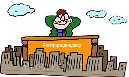 Вся «власть советов» перешла к новой структуре – Росприроднадзору, а соответственно и к новым инспекторам. картинки