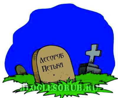 смерть-лесоруба картинки