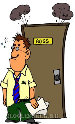Каким должно быть начальство