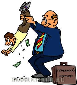 начальство-отбирает-деньги картинки