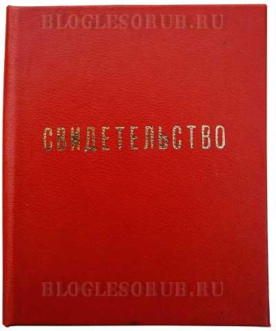 работа вальщика леса вахтой в москве
