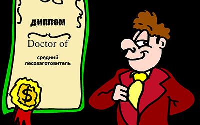 Идеальный работодатель: мелкий, средний, крупный
